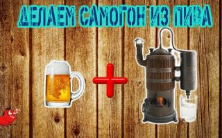 Готовим самогон из пива — тонкости и секреты