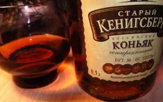 Коньяк «Старый Кенигсберг» — особенности напитка