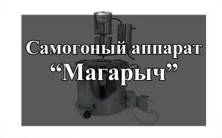 Самогонный аппарат «Магарыч»: обзор и отзывы